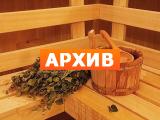 Баня Лада плюс Уфа, улица Пархоменко, 125